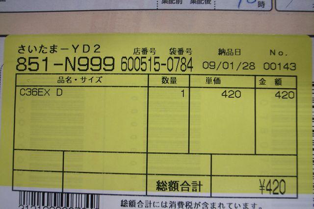 R0014594.JPG